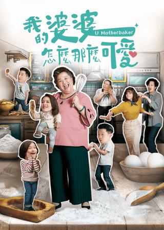 《我的婆婆怎麼那麼可愛》播出日期 2020年6月6日-2020年10月24日