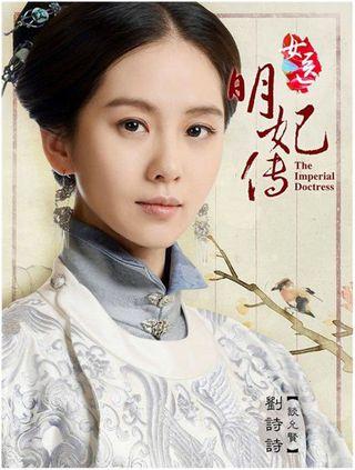 女醫明妃傳第11集|免費線上看|陸劇|LINE TV-精彩隨看