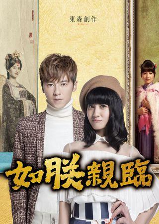 如朕親臨第7集 免費線上看 臺劇 LINE TV-精彩隨看