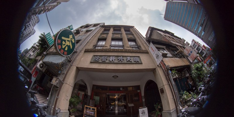 台北下午茶推薦》保安捌肆 - 昔日的順天外科醫院 今日的烘培者咖啡&偵探書屋