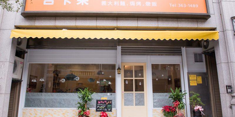 桃園》吉卡朵 - 義大利麵、焗烤、燉飯