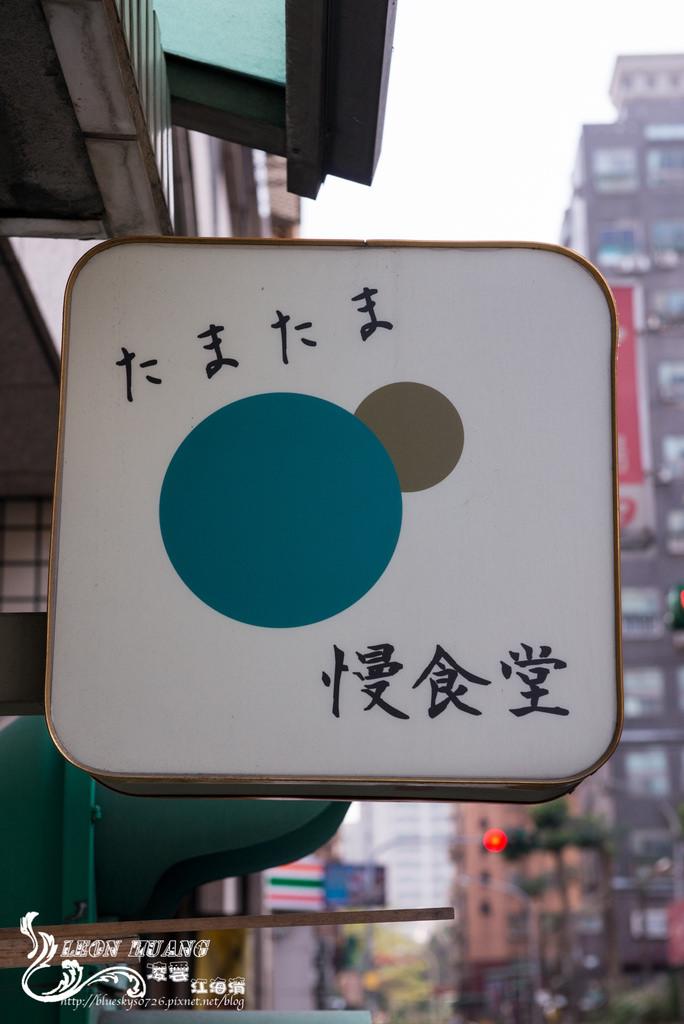 桃園甜點冰品推薦》たまたま 慢食堂 – 排隊也要吃 日式風格冰店