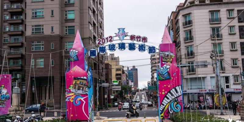 新竹》2012國際玻璃藝術節