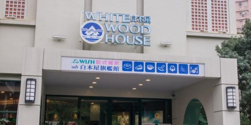 桃園餐廳推薦》白木屋旗艦店 La WISH餐廳 - 高CP值推薦