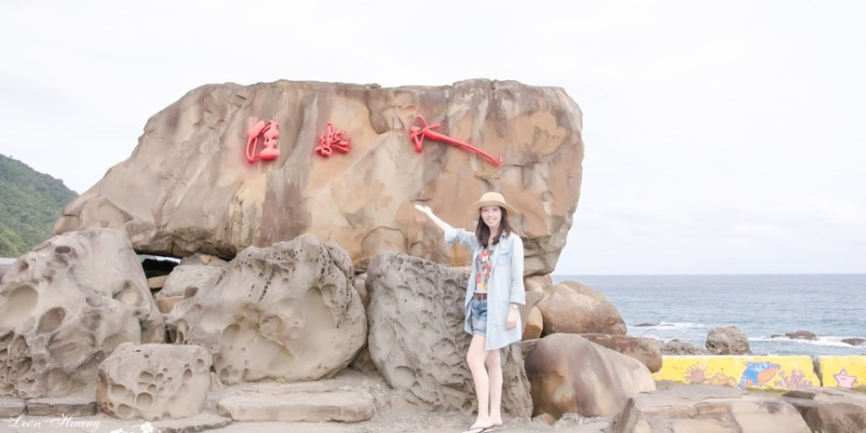 恆春旅遊推薦》佳樂水風景區 - 奇岩怪石