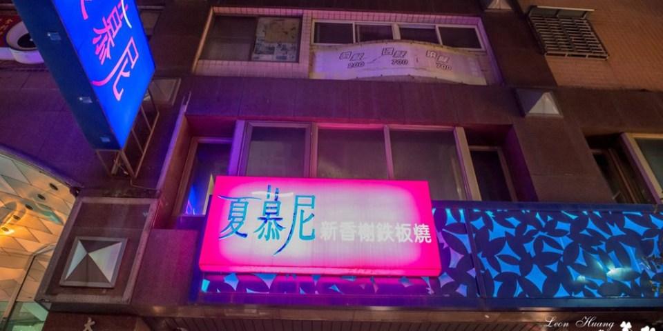 桃園餐廳推薦》夏慕尼新香榭鐵板燒 - 依舊美味