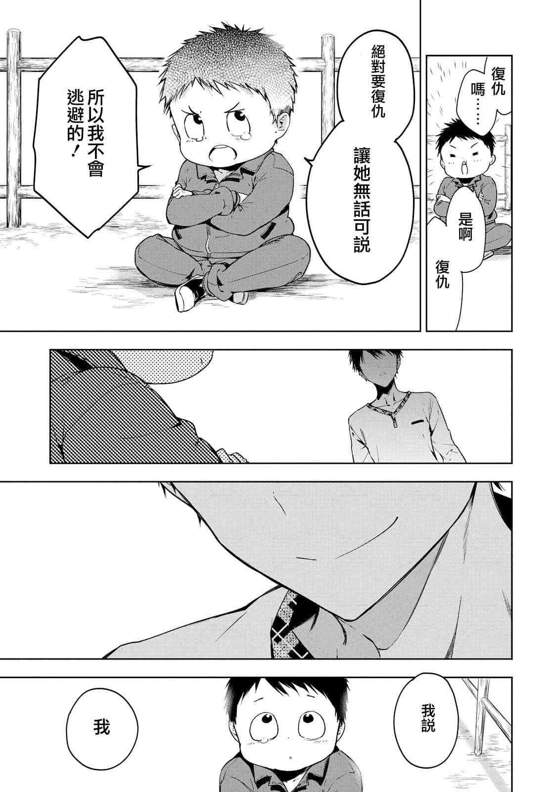 政宗君的復仇(漫畫) 第10卷 第48話_嗶哩輕小說