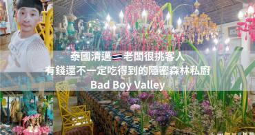 【旅遊】泰國清邁 老闆很挑客人 有錢還不一定吃得到的隱密森林私廚 Bad Boy Valley