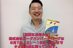 「友達のタイ人に会いたい!」 社長のひと言で社内業務を全停止させ、全員でタイへ行ったものの…? – バーグハンバーグバーグTV