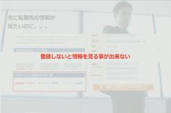 【プレゼン】ユーザーの動きを動画で完全再現! コンバージョンを劇的に上げるサイト解析ツール「USERDIVE」