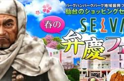 仙台市とまったく関係のない「弁慶」をマスコットに起用した理由とは? – バーグハンバーグバーグTV