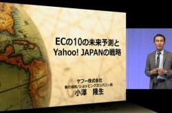 今後ECに何が起きるのか–絶対に押さえておきたい、ヤフー小澤隆生氏が語る「EC業界の未来予測」