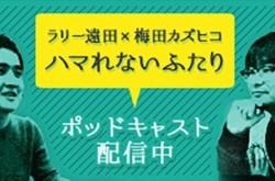 たかじん『殉愛』騒動 百田尚樹という「妖怪」の底知れぬパワーの秘密に迫る