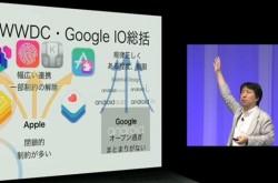 Appleはオープンに、Googleは閉鎖的になる–林信行氏が二大巨頭の今後を分析