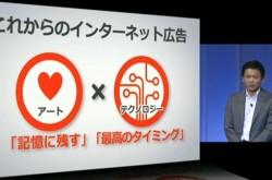 """インターネット広告は""""2千年越しの課題解決""""となる–ヤフー宮坂氏が予測する、新しい広告の形とは?"""