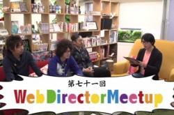 「Web Director Meetup」で最下位だった社長の告白–バーグハンバーグバーグTV