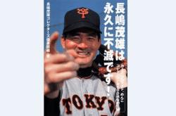 【全文】「我が巨人軍は永久に不滅です」 長嶋茂雄の引退スピーチ