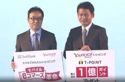 【全文】Yahoo!とのID・決済・ポイント連携を開始 ソフトバンクモバイル記者発表会