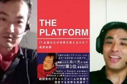 コミュニティは3年寝かせたほうがいい IVS・小林雅氏×尾原和啓氏が語るプラットフォーム運営の哲学