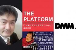 「ヤフーは東京駅、DMMは歌舞伎町」DMM・亀山会長×尾原和啓氏が語るプラットフォームビジネスの思想