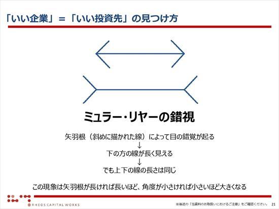 ダイヤセミナー201509_000021