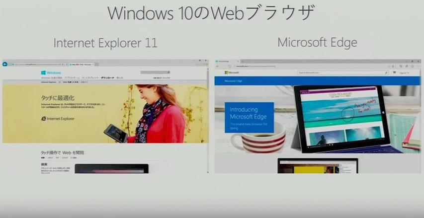 MSの新ブラウザ「Edge」、これまでのIEとの違いとは?