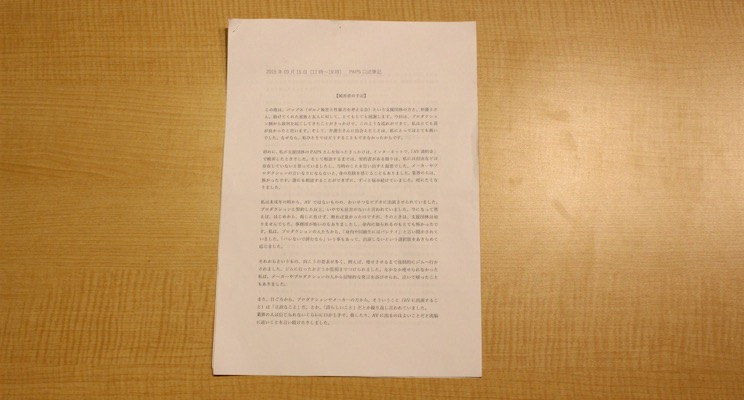 AV出演と違約金を強要 20代被害女性の手記を公開