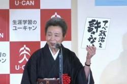 【全文】2015ユーキャン新語・流行語トップ10が発表「五郎丸ポーズ」「アベ政治を許さない」