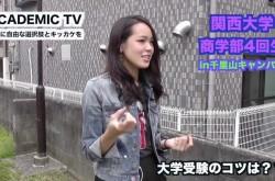 関西大学の現役女子大生が教える「大学受験のコツ」