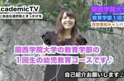 関西学院大学の現役女子大生が将来の目標を語る