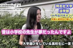 中国からの女子留学生は、なぜ同志社を選んだか? 2つの理由を語る