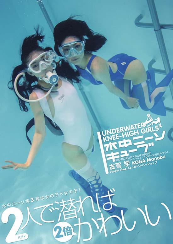 水中ニーソキューブ(100p)_000001