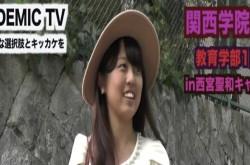 「兵庫県で1位になったことあります」関学の女子大生が明かす意外な特技