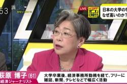 日本の学費が高いのはなぜ? 海外と比べた公的支援の違い