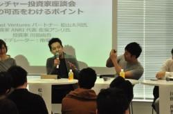 成功するスタートアップはどう見抜く? 日本を代表する投資家が明かしたこだわり