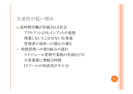 北浦氏のスライド【日本生産性本部】0608メディアセミナー投影資料-5