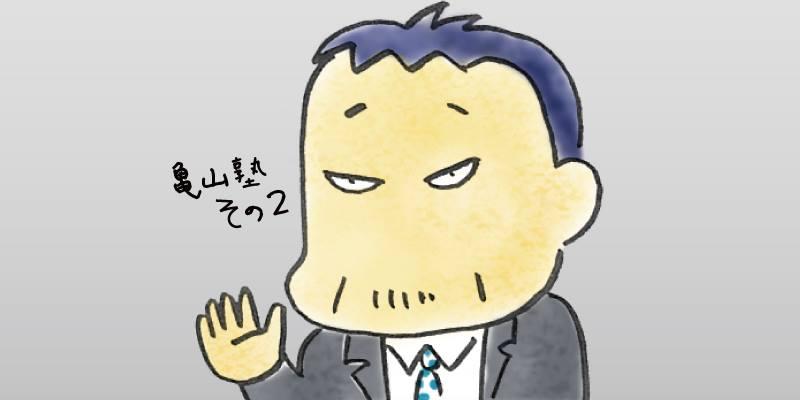 DMM亀山会長が説く「100万円預けて、月5万円儲かる」FX詐欺の手口
