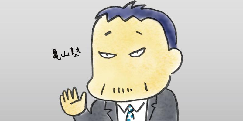 「マルチ商法には気をつけろ」DMM亀山会長が説く、お金と人間関係のルール
