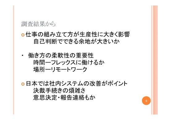 北浦氏のスライド【日本生産性本部】0608メディアセミナー投影資料-6