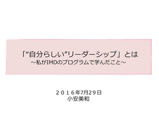 20160729Waris講演資料小安_共有用_01