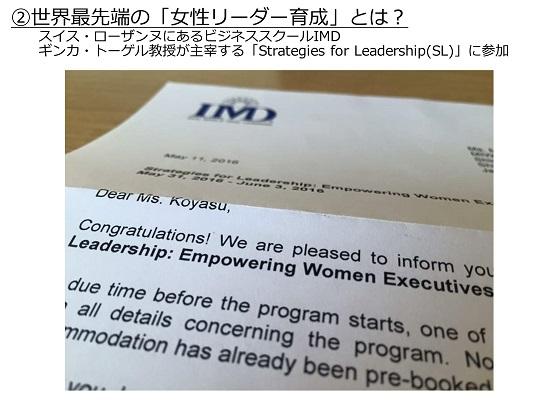 20160729Waris講演資料小安_共有用_15