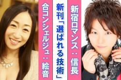 ビジネスにも恋愛にも効く、歌舞伎町No.1ホストが教える「選ばれる技術」