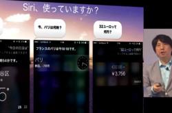 Siri、使ってますか? iOS 10で私たちの生活はこんなに変わる