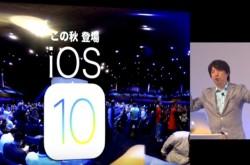「未来は今、まさに現在進行形で作られている」iOS 10で加速する、スマホと暮らしの蜜月関係