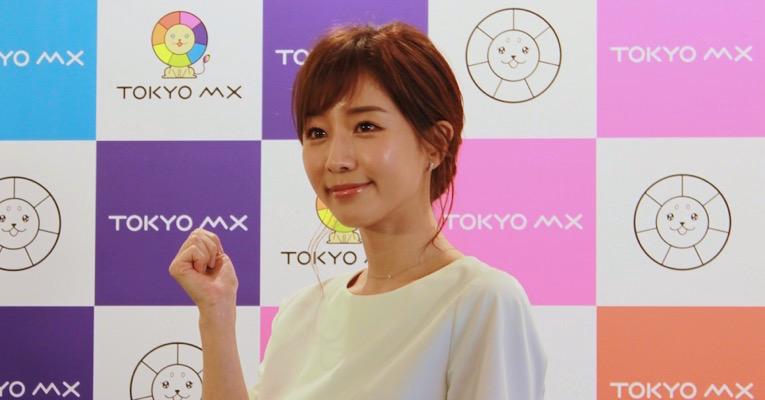 田中みな実「きちんとした情報番組です」TOKYO MX『ひるキュン!』への意気込みを語る