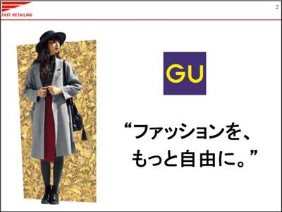 「GUはユニクロと競合しない」両ブランドの相乗効果で世界NO.1 ...