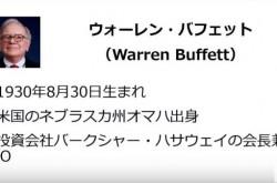 """""""伝説の投資家""""ウォーレン・バフェットってどんな人? 株式投資を始めた少年時代のエピソード"""