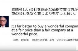 優れた企業はどう見極める? 「株主への手紙」に記された、ウォーレン・バフェットの投資手法