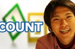 エクセルの基礎知識 数値データを数える「COUNT関数」の使い方