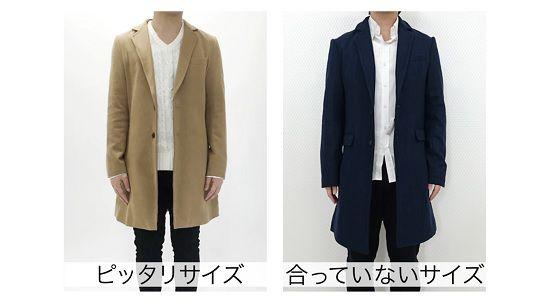 ロング丈コートはサイズが命 女子が「ダサい」と思うNG例